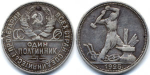 полтинника 1925 года